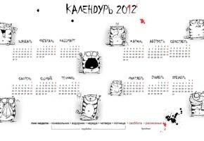 Календарь, коты, календурь 2012, новый год