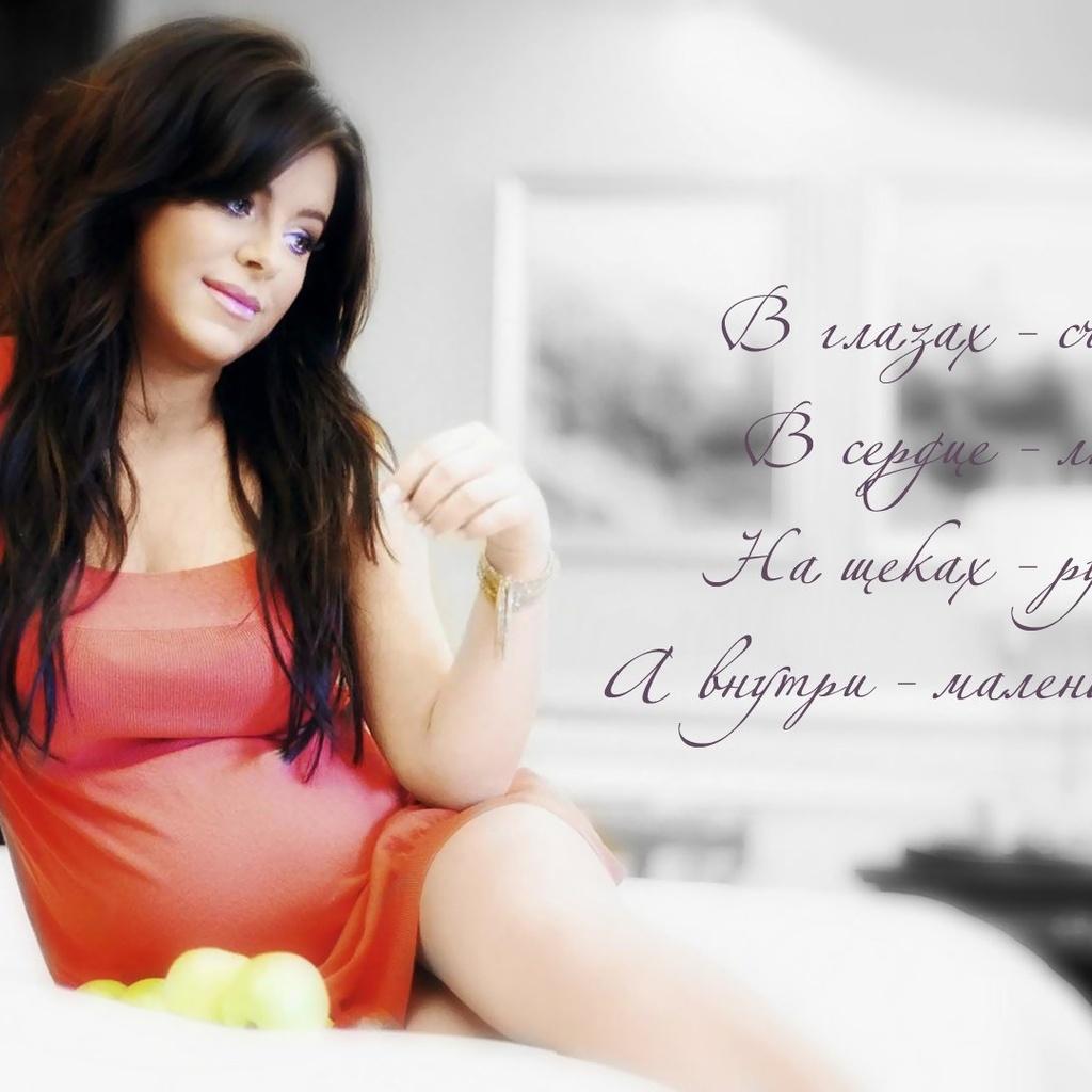 беременность в картинках: