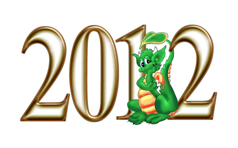 2012, новый год
