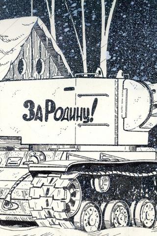 танк, изба, кв-2, снег, рисунок, деревья, Зима, война